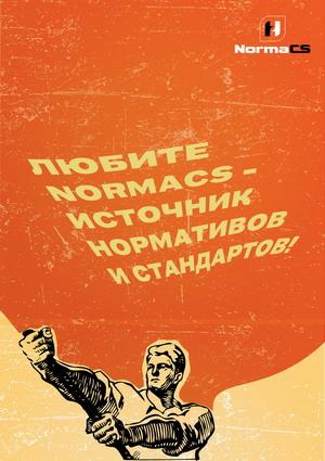 NormaCS Официальный дилер